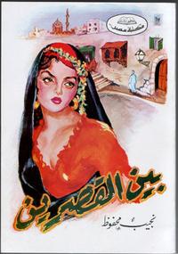 Al-Qasriin_1988
